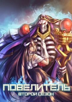 Overlord 2, Overlord Second Season, Владыка 2, Повелитель 2, Повелитель (второй сезон), аниме, anime