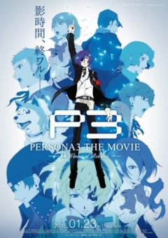 Persona 3 the Movie: Winter of Rebirth, Persona 3 the Movie: Winter of Rebirth, Персона 3 (фильм четвёртый), аниме, anime, анимэ
