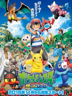 Pocket Monsters Sun & Moon, Pocket Monsters Sun & Moon, Покемон: Солнце и Луна,