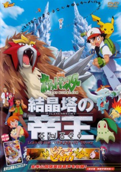Pokemon 3: Lord of the Unknown Tower, Pocket Monsters: Kesshoutou no Teiou, Покемон (фильм 03), аниме, anime, анимэ