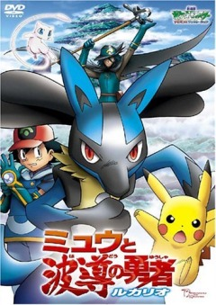 Pokemon Movie 8 - Lucario and The Mystery of Mew, Gekijouban Pocket Monsters Advanced Generation: Mew to Hadou no Yuusha Lucario, Покемон (фильм 08), аниме, anime, анимэ