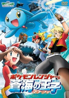 Pokemon Ranger and the Temple of the Sea, Pocket Monsters Advanced Generation: Pokemon Ranger to Umi no Ouji Manafi, Покемон (фильм 09), аниме, anime, анимэ