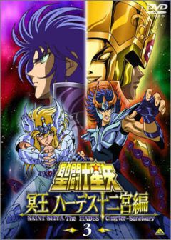 Saint Seiya: The Hades Chapter - Sanctuary, Saint Seiya: Meiou Hades Juuni Kyuu Hen, Рыцари Зодиака OVA 1, аниме, anime, анимэ