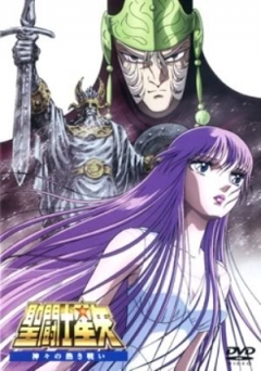 Saint Seiya: The Heated War of the Gods, Saint Seiya: Kamigami no Atsuki Tatakai, Рыцари зодиака (фильм второй), аниме, anime, анимэ