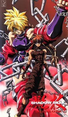 Shadow Skill (1995), Shadow Skill: Epilogue, Искусство тени OVA 1, аниме, anime, анимэ