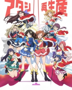 Shoujo Kageki Revue Starlight, Shoujo Kageki Revue Starlight, Девичья опера: Свет ревю,