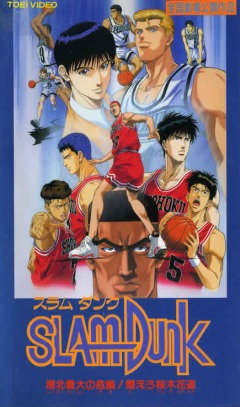 Slam Dunk movie 3, Slam Dunk: Shouhoku Saidai no Kiki! Moero Sakuragi Hanamichi, Слэм-данк (фильм третий), аниме, anime, анимэ