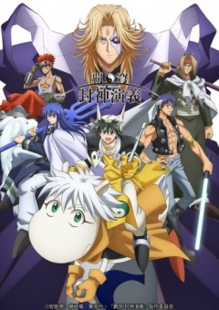 Soul Hunter, Hakyuu Houshin Engi, Охотник за душами, Senkai-den Houshin Engi, аниме, anime