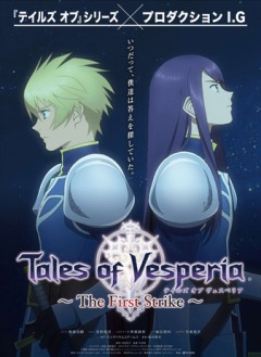 Tales of Vesperia: The First Strike, Tales of Vesperia ~The First Strike~, Сказания Весперии: Первый Удар, аниме, anime, анимэ
