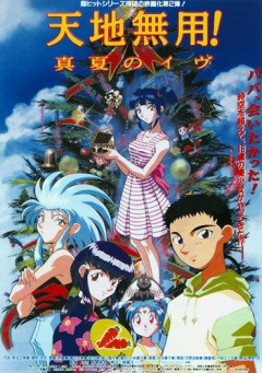 Tenchi Muyo: The Daughter of Darkness, Tenchi Muyo! Manatsu no Eve, Тэнти - лишний! (фильм второй), аниме, anime, анимэ