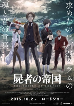The Empire of Corpses, Shisha no Teikoku, Империя Мертвецов, аниме, anime, анимэ