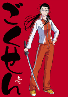 The Gokusen, Gokusen, Гокусэн, аниме, anime, анимэ