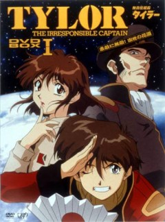 Irresponsible Captain Tylor - An Exceptional Episode, Musekinin Kanchou Tylor: Hitoribotchi no Sensou, Безответственный капитан Тайлор OVA 1 , аниме, anime, анимэ