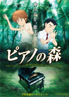 The Piano Forest, Piano no Mori - The Perfect World of Kai, Рояль в лесу , аниме, anime, анимэ