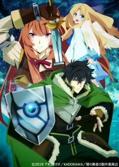 The Rising of the Shield Hero, Tate no Yuusha no Nariagari, Восхождение Героя щита, Становление героя щита