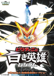 Victini and the White Hero: Reshiram, Gekijouban Pocket Monsters: Best Wishes - Victini to Shiroki Eiyuu Reshiram, Покемон (фильм 14-2), аниме, anime, анимэ
