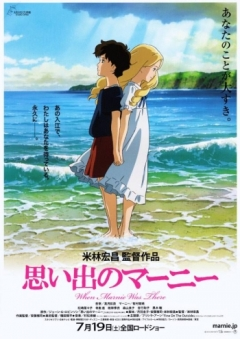 When Marnie Was There, Omoide no Marnie , Воспоминания Марни, аниме, anime, анимэ