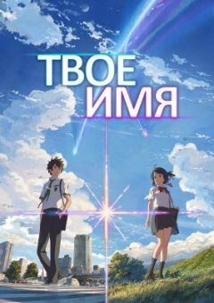 Your Name, Kimi no Na wa, Твоё имя , аниме, anime, анимэ
