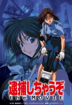Youre Under Arrest The Motion Picture, Taiho Shichau zo The Movie, Вы арестованы! (фильм), аниме, anime, анимэ