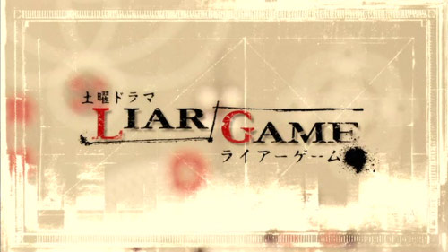 Кино - Movie - Liar Game -