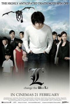 Death Note: The L: Change the World, Death Note: The L: Change the World, Тетрадь смерти фильм третий,