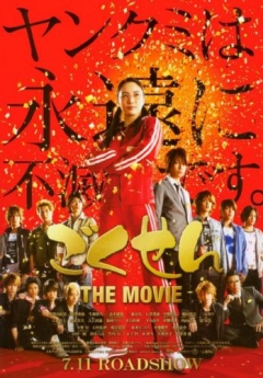 Рецензии на кино Gokusen The Movie | Gokusen The Movie | Гокусэн - фильм