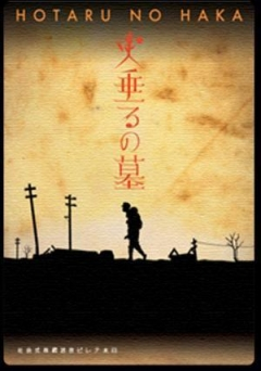 Grave of the Fireflies, Hotaru no haka, Могила светлячков,