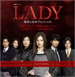 LADY ~ Saigo no Hanzai Profile ~, LADY ~ Saigo no Hanzai Profile ~, LADY ~ Saigo no Hanzai Profile ~,