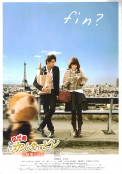 Nodame Cantabile 2, Nodame Cantabile: The Final Score – Part II, Нодаме Кантабиле: Фильм Второй ,