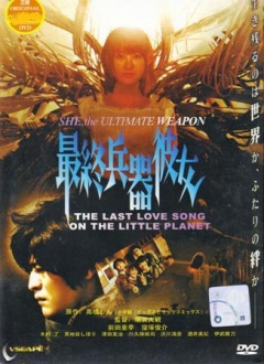 Saikano: The Last Love Song on This Little Planet, Saikano: The Last Love Song on This Little Planet, Моя девушка - совершенное оружие  ,