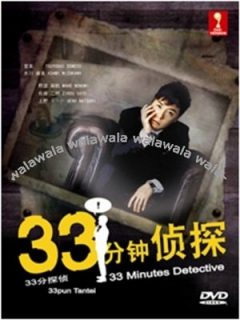 The Return of 33 Minute Detective, Kaette Kosaserareta 33pun Tantei , Возвращение детектива на 33 минуты,