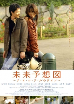 The Signs of Love , Mirai Yosouzu, Знаки любви ,