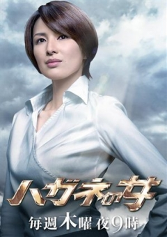 The Woman of Steel 2, Hagane no Onna 2, The Woman of Steel 2,