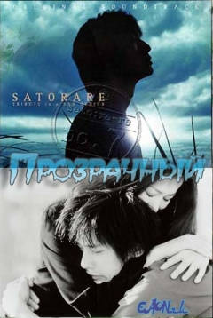 Transparent: Tribute to a Sad Genius, Satorare, Прозрачный,