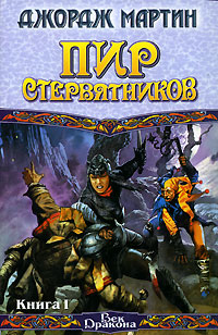 A Feast for Crows, A Feast for Crows, Пир стервятников,