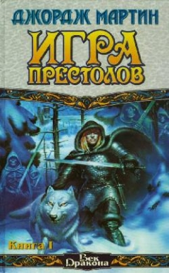 A Game of Thrones, A Game of Thrones, Игра престолов,