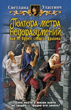 Five meter of misunderstandings or do not wake a sleeping dragon!, Five meter of misunderstandings or do not wake a sleeping dragon!, Полтора метра недоразумений или не будите спящего Дракона!,
