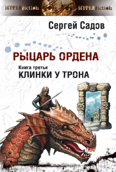 Knight of the Order, Knight of the Order, Рыцарь Ордена,