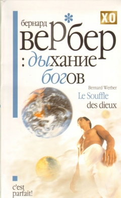 The Breath of the Gods, The Breath of the Gods, Дыхание богов,
