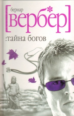The Mystery of the Gods, The Mystery of the Gods, Тайна Богов,