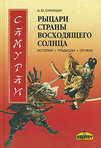 Рецензии на книги Samurai - knights of the nippon | Самураи - рыцари Страны восходящего солнца | Самураи - рыцари Страны восходящего солнца