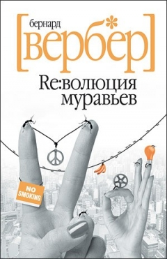 The Revolution of the Ants, Laеvolution Des Fourmis, Re: волюция муравьёв,