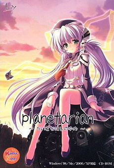 Planetarian ~The Reverie of a Little Planet~ , planetarian ~Chiisana Hoshi no Yume~ , Планетариан - Маленькая Мечта о Звёздах,