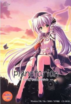 Planetarian ~The Reverie of a Little Planet~ (PC), Planetarian: Chiisana Hoshi no Yume (PC), Планетариан: Маленькая мечта о звездах (PC),