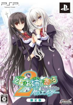 Игры - Games - Видеоигры The Maiden is Falling in Love With The Elder Sister Portable: 2 Futari no Elder (Limited Edition) | Otome wa Boku ni Koishiteru Portable: 2-Jin no Elder (Limited Edition) | Девушка влюбилась в старшую сестру 2 (Ограниченный выпуск)