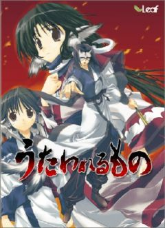 The One Being Sung, Utawarerumono, Прославленный,