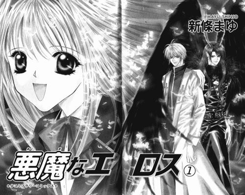 Манга - Manga - Дьявольский Эрос - Akuma na Eros (манга)