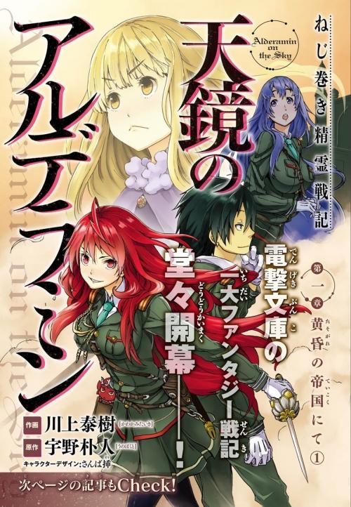 Манга - Manga - Alderamin on the Sky - Nejimaki Seirei Senki: Tenkyou no Alderamin - Заводной дух войны: Альдерамин в небе