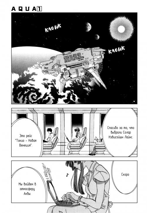 Манга - Manga - Аква - Aqua (манга) [2001]