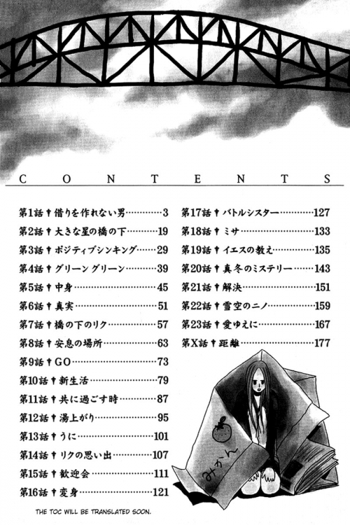 Манга -             Manga - 荒川アンダー ザ ブリッジ - Arakawa Under the Bridge (манга) [2004]